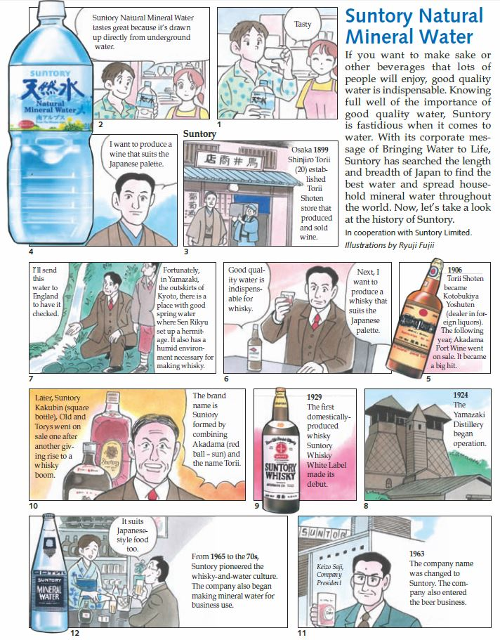 suntory mineral water story 1