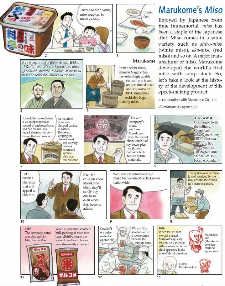 marukome miso(1)