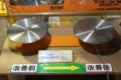 The newly invented cutter blade (right) incorporates embedded resin to lessen noise.