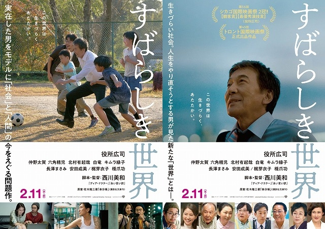 movie: subarashiki sekai
