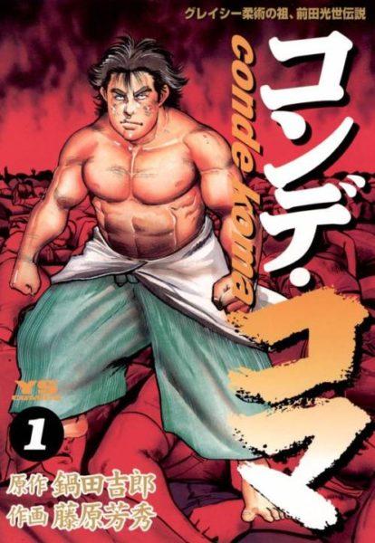 "Comics of ""Conde Koma"""